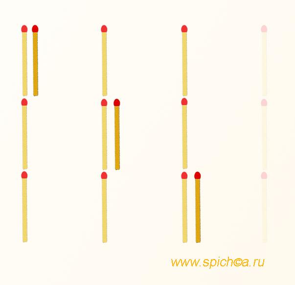 4 спички по горизонтали и вертикали - ответ 1