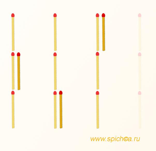 4 спички по горизонтали и вертикали - ответ 6