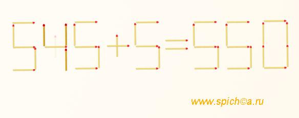 спички 5 5 5 - ответ 1