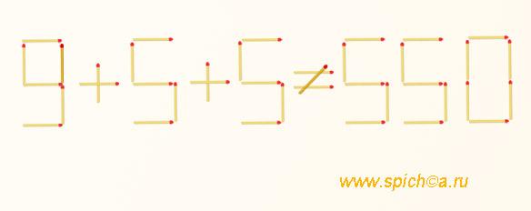 спички 5 5 5 - ответ 2