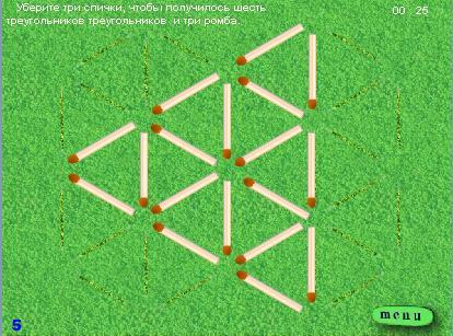 Онлайн игра Головоломки со спичками
