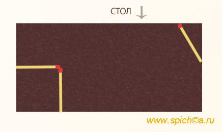 Треугольник из 1 спички, квадрат из двух спичек - решение