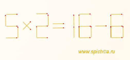 Исправьте равенство 5х2=19-9 - решение 1