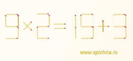 Исправьте равенство 5х2=19-9 - решение 2