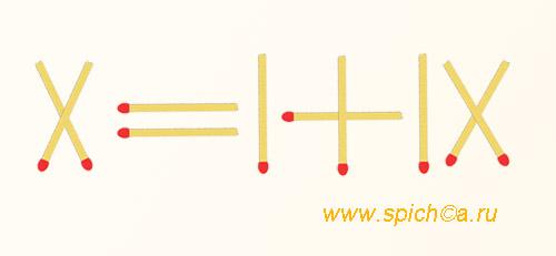 Исправьте равенство XI+I=X - решение