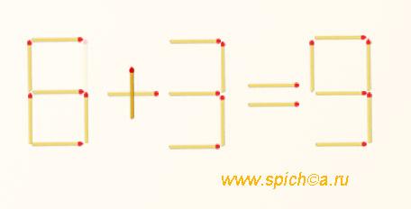 Исправьте равенство 8-3=9 - решение