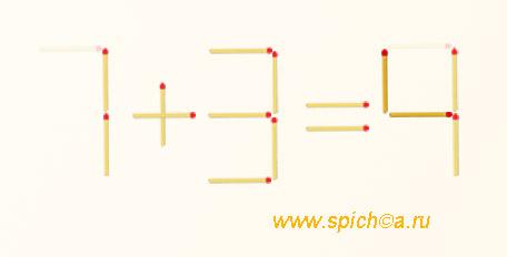 Исправьте равенство 7+3=7 - решение 1