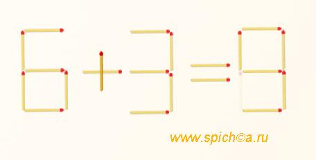 Исправьте равенство 6-3=8 - решение 2