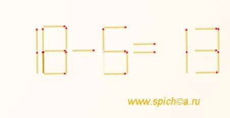 Измените равенство 19-6=13 - решение