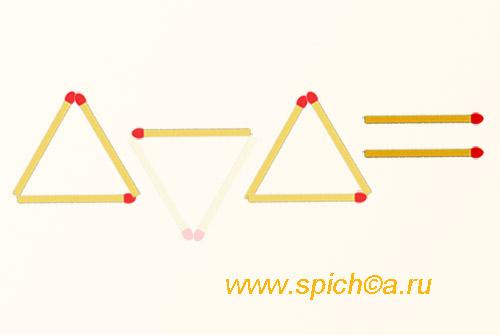 Исчезновение спичечных треугольников - фокус - решение