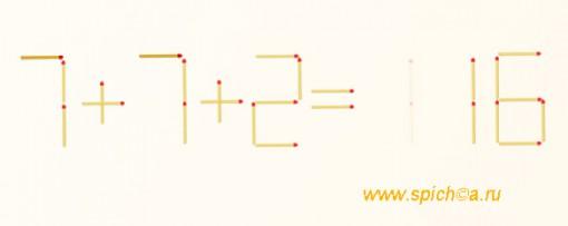 Исправьте равенство 1+1+2=116 - решение