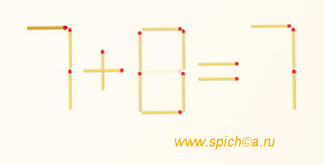 Исправьте равенство 1+8=7 - решение