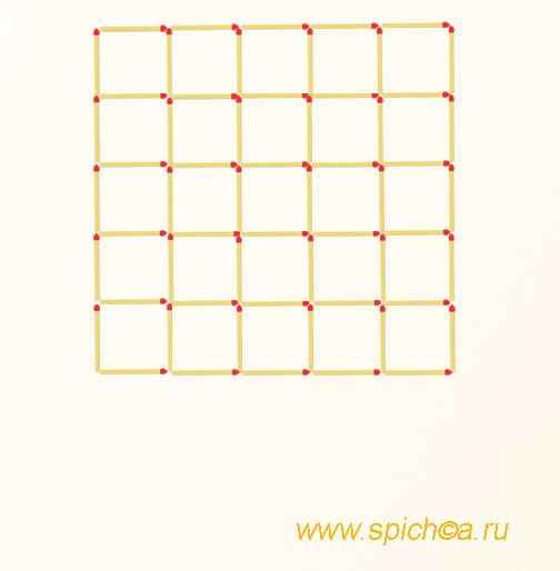 Из 25 квадратов - переложить 12 спичек