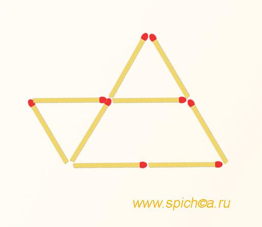 3 треугольника - переложить 1 спичку