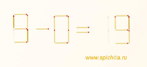 Исправьте равенство 2-0=15 - решение