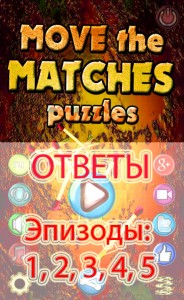 Move the Matches puzzles - ответы