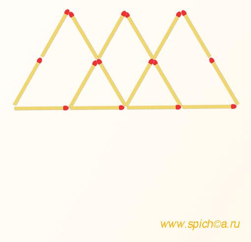 Три треугольника - 4 спички