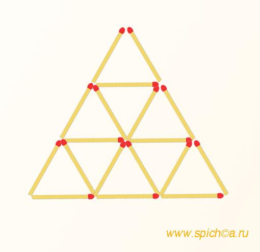 Убрать 7 спичек - три треугольника