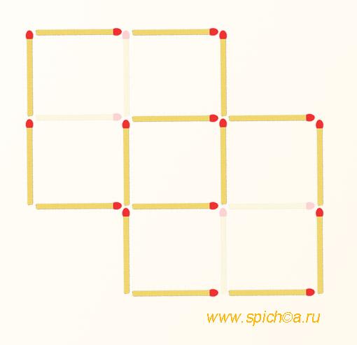 Убрать 4 спички - три квадрата - решение