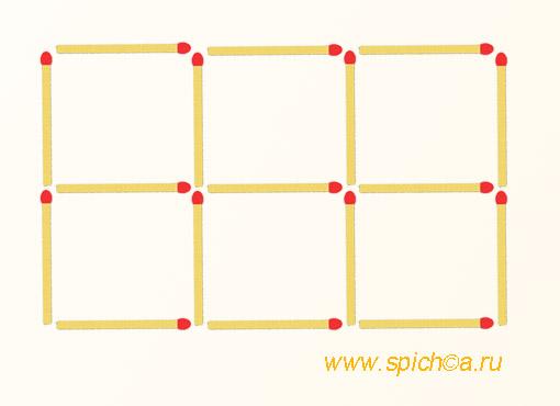 Убрать 3 спички - 2 квадрата