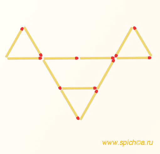 Переложить 3 спички - три треугольника