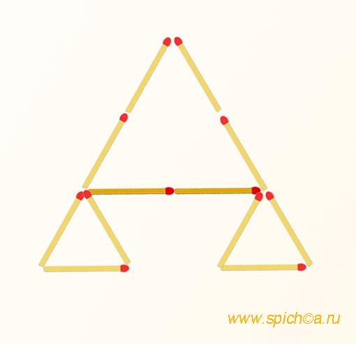 Три треугольника - добавить 2 спички - решение