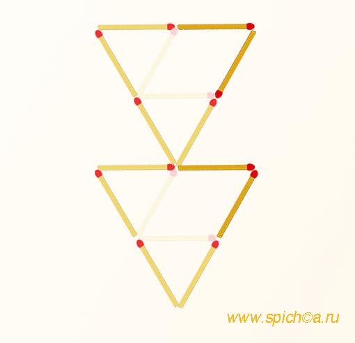 2 треугольника - переложить 4 спички - решение