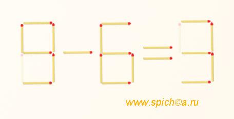 Исправьте равенство 8-6=9 - решение