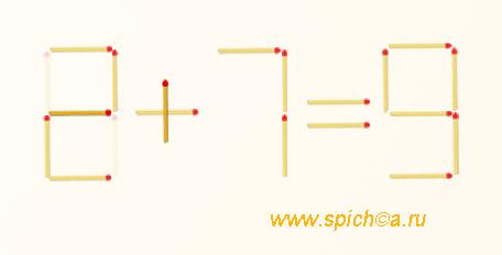 Исправьте равенство 0-7=9 - решение