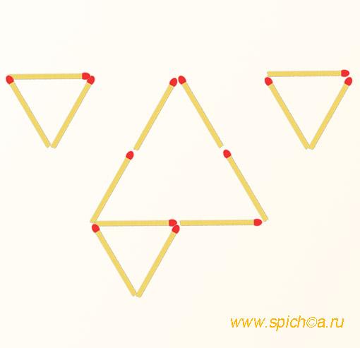 Переложить 4 спички - 3 треугольника