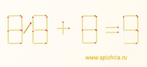 Исправьте равенство 88+8=8 - решение