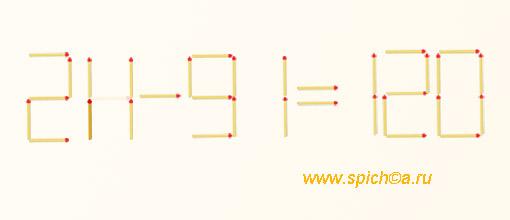 Исправьте равенства 24-91=120 - решение
