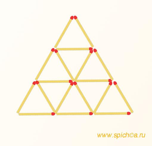 Убрать 5 спичек - 5 треугольников