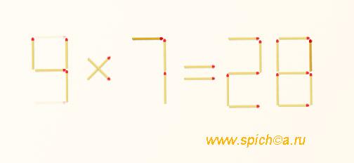 Исправьте равенство 9*1=26 - решение