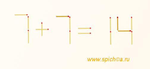 Исправьте равенство 7+1=11 - решение