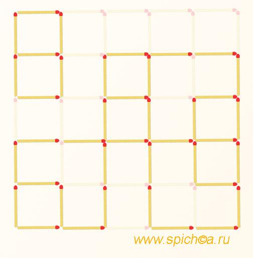 Убрать 20 спичек - 10 квадратов - решение