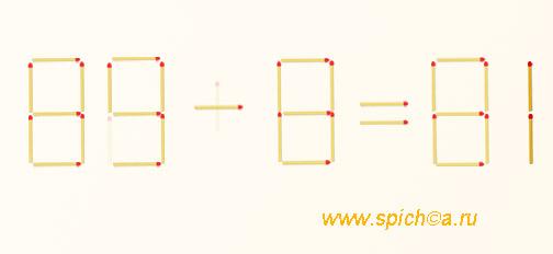 88+8=8 переложить 2 спички - решение