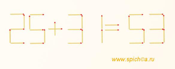 25+31=53 - добавить 5 спичек