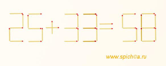 25+31=53 - добавить 5 спичек - решение