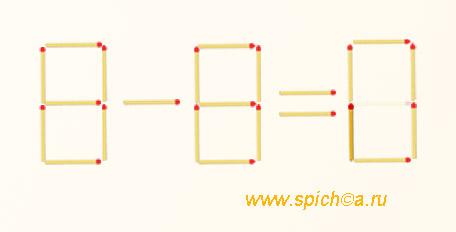 Исправьте равенство 8-8=9 - решение