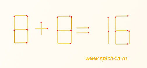 Исправьте равенство 9+6=16 - решение
