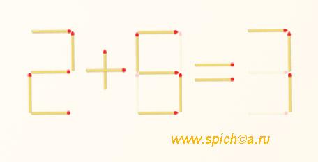 Исправьте равенство 2+8=3 - решение