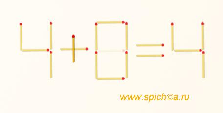 Исправьте равенство 4-8=4 - решение