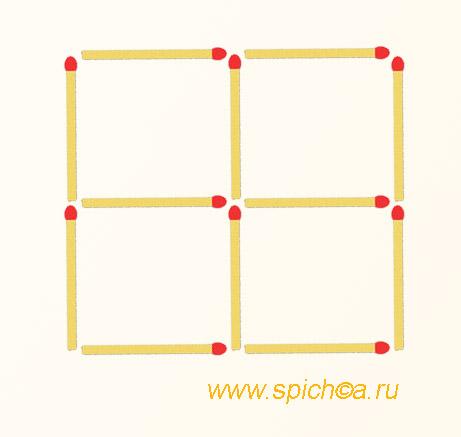 Убрать 4 спички - два квадрата