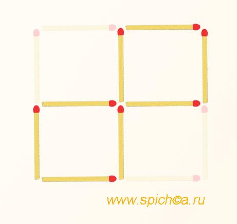 Убрать 4 спички - два квадрата - решение
