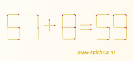 Исправьте равенство 67+8=59 - решение