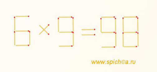 Исправьте равенство 6*9=98