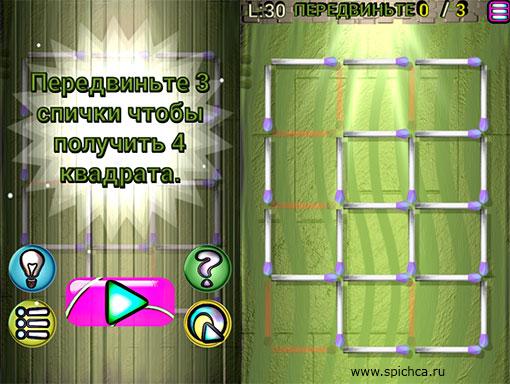 Пример головоломки со спичками - квадраты - эпизод 13
