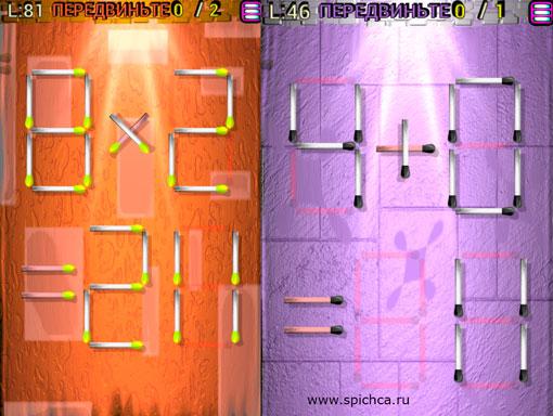 Пример числовых головоломок со спичками из Эпизода 13
