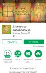 Обзор игры Спичечная головоломка